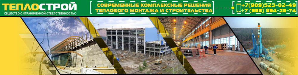 """Строительная компания ООО""""Теплострой"""""""